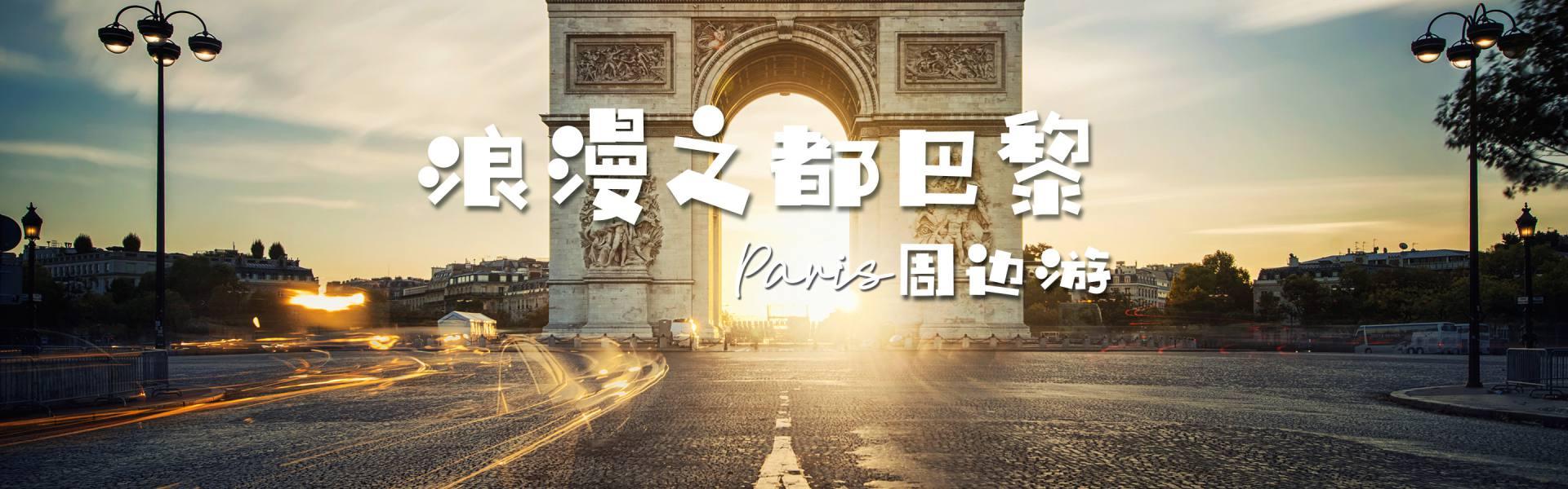 巴黎周边游