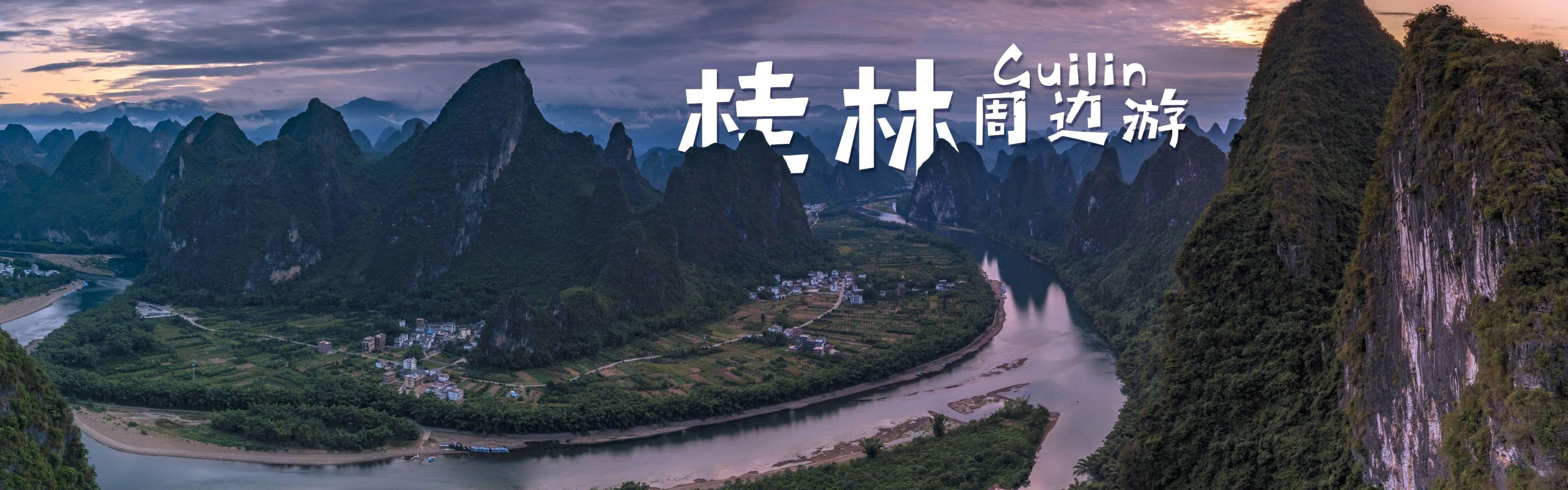 桂林周边游